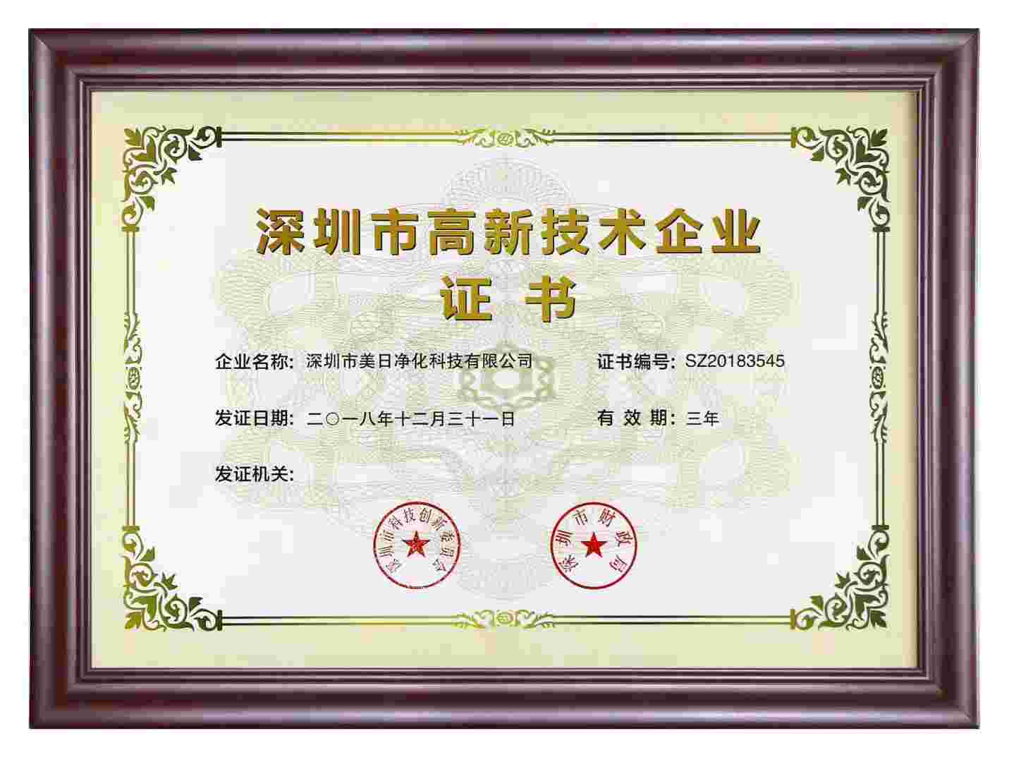 ffu洁净净化单元设备证书