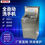 美日净化全自动的洗手烘干机 修改