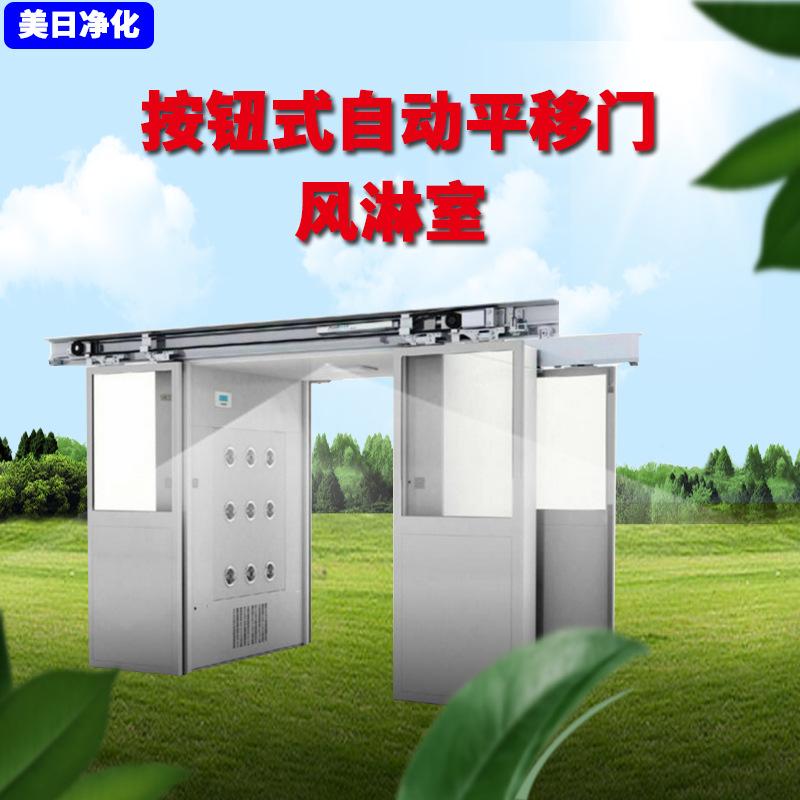 自动门风淋室丨自动门风淋室厂家丨自动门风淋室厂