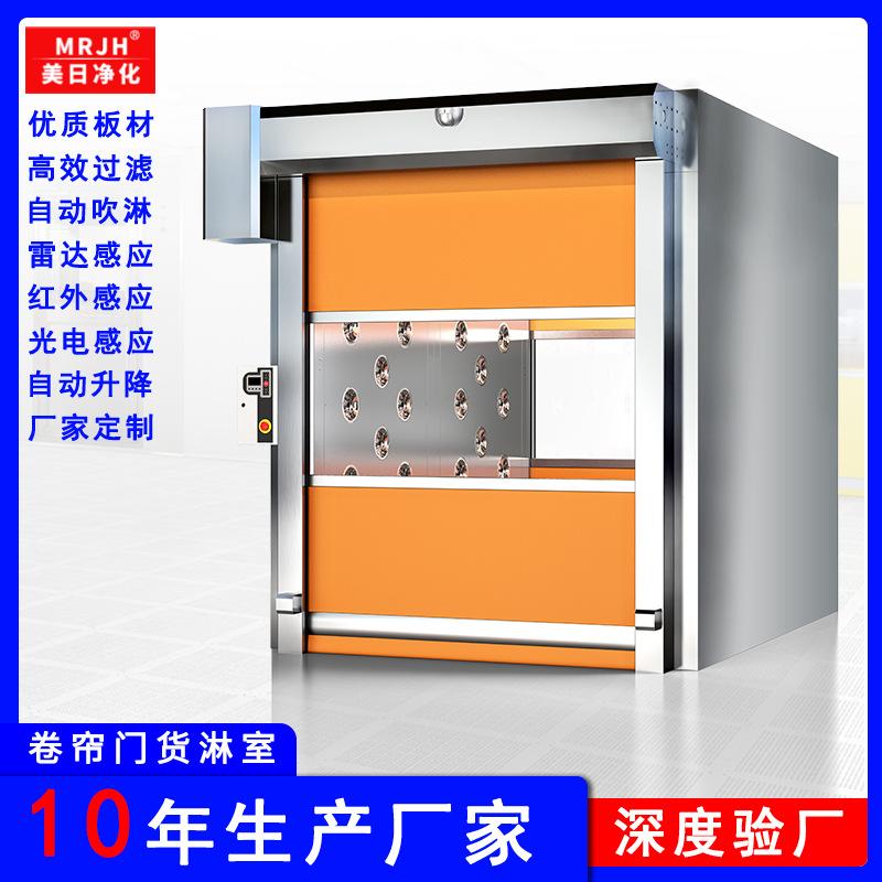MRJH全自动卷帘门货淋室厂家可定制双人双吹货淋室