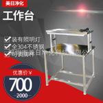 不锈钢工作台定制加工现货不锈钢工作台全304不锈钢
