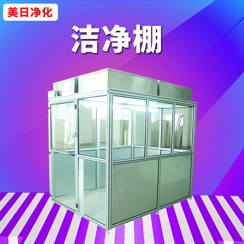 MRJH低噪音百级洁净棚尺寸可定制 千级简易无尘室可