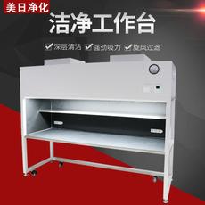 MRJH定制工作台 工厂医用实验超净工作台 冷板烤漆洁