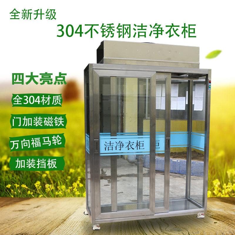 MRJH洁净衣柜无尘衣柜洁净室衣柜可来样定制304不锈