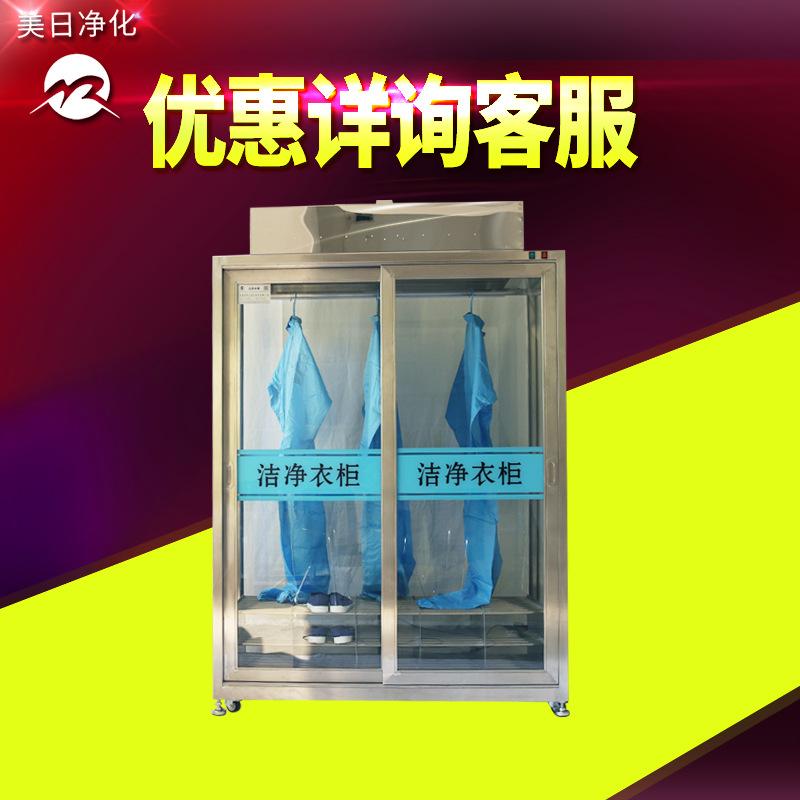 MRJH洁净衣柜 无尘车间洁净室衣 不锈钢洁净衣柜厂家