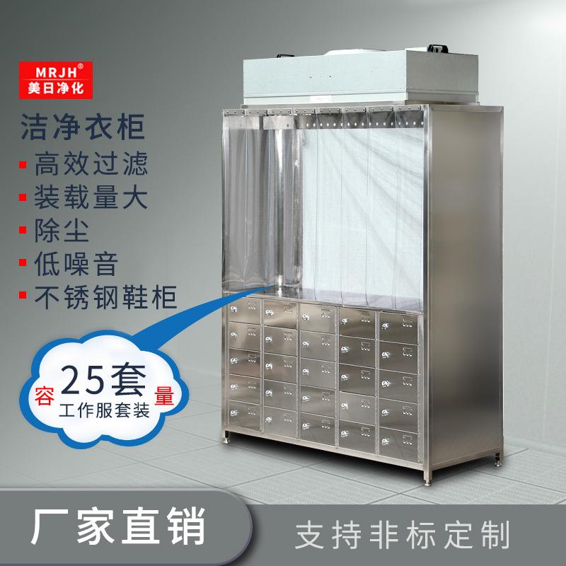 无尘车间全304不锈钢洁净衣柜 工业医药无尘柜厂家