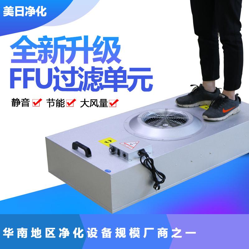 2020新款ffu风机过滤单元 百级无尘车间洁净FFU过滤机